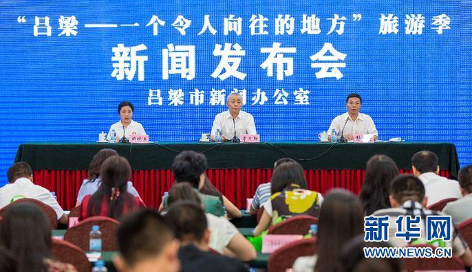 """吕梁市旅游业开启新活动!快去寻""""一个令人向往的地方"""""""
