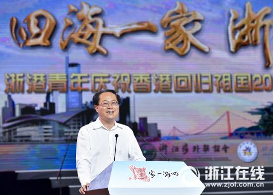 浙港青年举行庆祝香港回归祖国20周年交流活动 车俊致辞