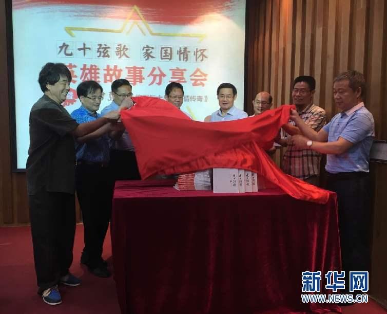 《九十弦歌》致敬英雄首发南国书香节