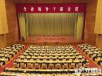 山东省委召开全省领导干部会 姜异康刘家义讲话
