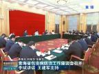 青海省包虫病防治工作座谈会召开 李斌讲话 王建军主持